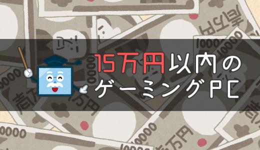 15万円以内のおすすめゲーミングPC【人気の価格帯】