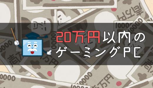 20万円以内のおすすめゲーミングPC【おすすめの価格帯】