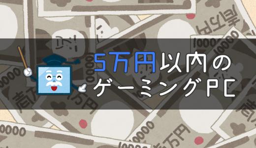 予算5万円でゲーミングPCを手に入れるには