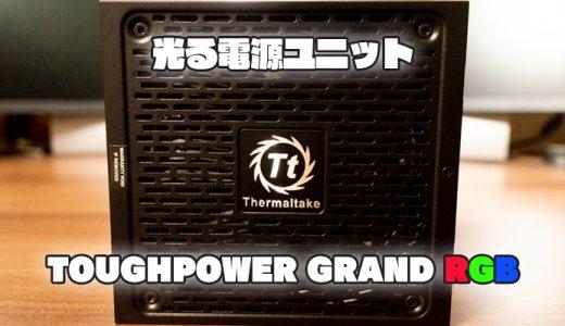 光る電源ユニット!Thermaltake「TOUGHPOWER GRAND RGB」レビュー!