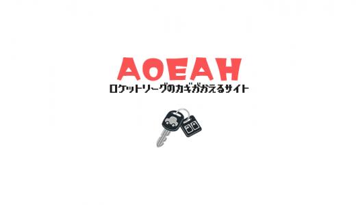 ロケットリーグの鍵やアイテムが買えるサイト「Aoeah」の使い方