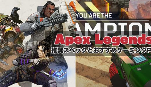 Apex Legendsの推奨スペックとおすすめゲーミングPC