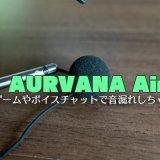aurvana airのレビュー