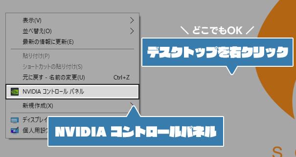 デスクトップを右クリックし、NVIDIAコントロールパネルを選択