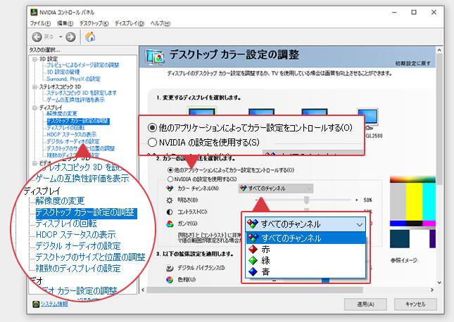 デスクトップカラー設定の調整