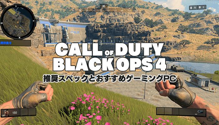 Call of Duty Black Ops 4推奨スペックとおすすめゲーミングPC