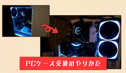 【初心者向け】PCケース交換の手順を写真付きで分かりやすく解説!