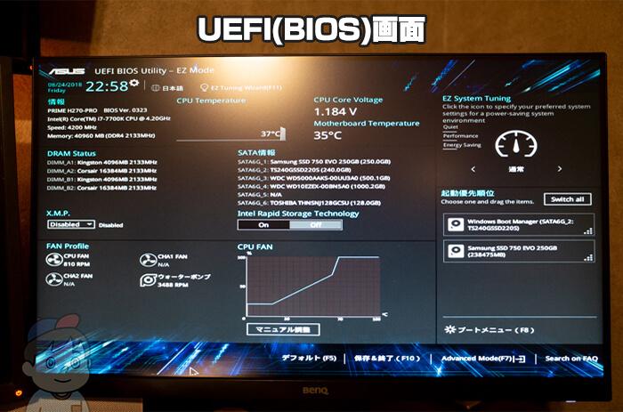 UEFI(BIOS)画面