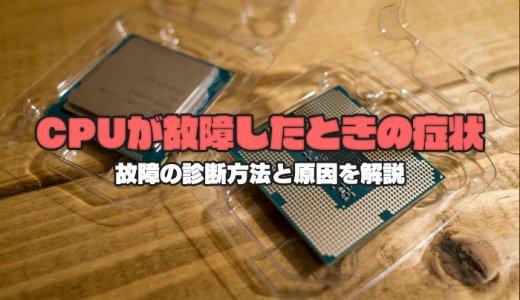 CPUが故障したときの症状と原因、診断方法