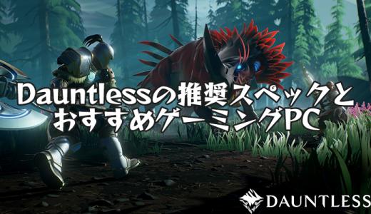 Dauntlessの推奨スペックとおすすめゲーミングPC