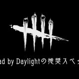 dead by daylightの推奨スペック