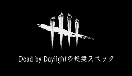 【グラボ別検証】Dead by Daylightの推奨スペックとおすすめゲーミングPC