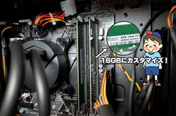 メモリは16GBに増設
