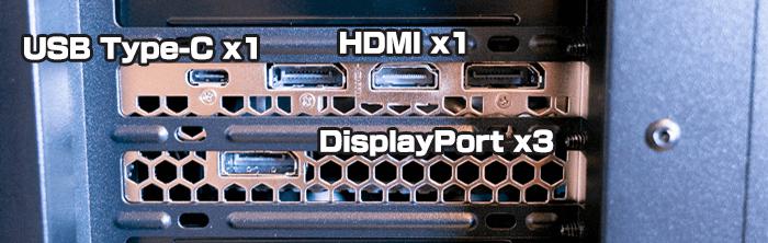 ガレリアZGのグラボの出力ポートはHDMI、DisplayPort x3、USB Type-C