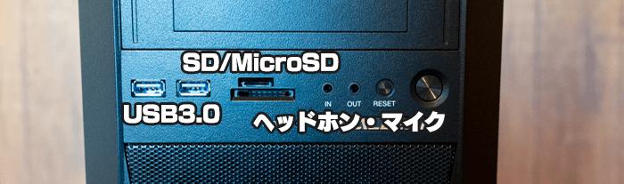 全面の入出力はUSB3.0がふたつ、SD/MicroSDカードリーダー、ヘッドホン端子、マイク端子