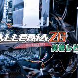 RTX 2080搭載 ガレリアZG実機レビュー