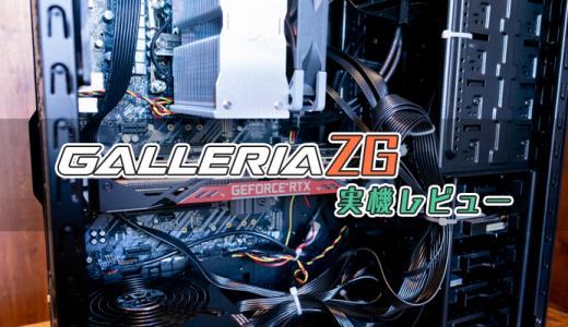 【実機レビュー】RTX 2080搭載!ドスパラ「ガレリアZG」レビュー