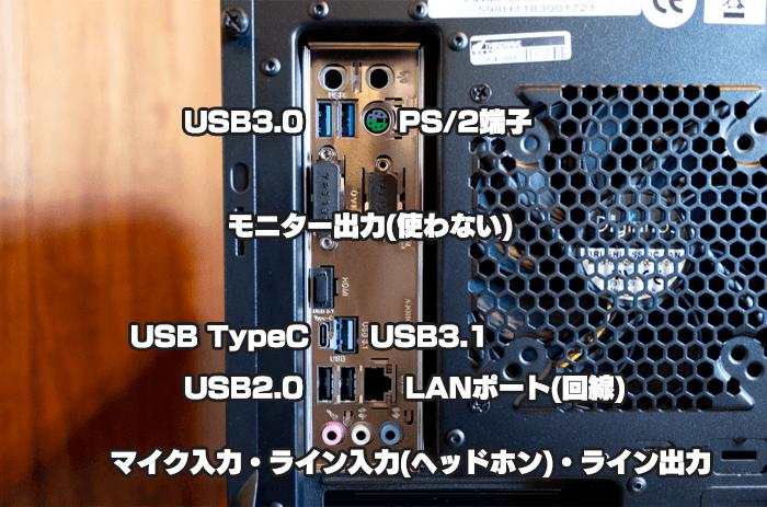 ガレリアZGのバックパネルはUSB3.0が2つ、USB2.0が2つ、USB3.1、USB Type C、マイク・ライン入力・ライン出力、PS/2端子がある