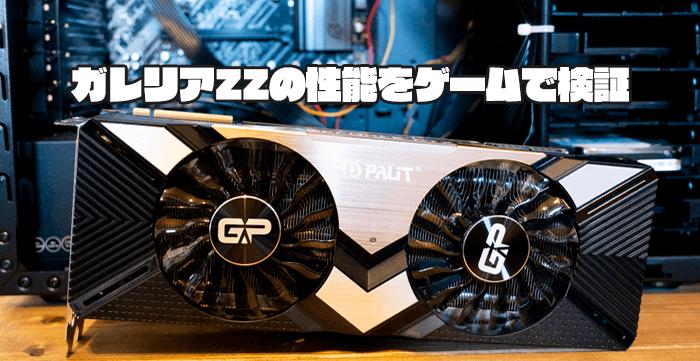 ガレリアZZ 9900Kの性能をゲームでチェック
