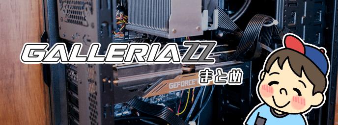 ガレリアZZ 9900K評価まとめ