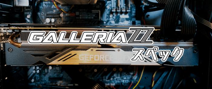 ガレリアZZ 9900Kのスペック