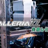ガレリアZZ 9900Kの実機レビュー
