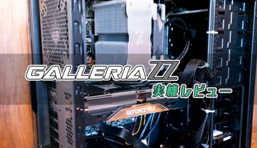 ガレリアZZ 9900Kレビュー!最強の組み合わせは最高の性能だった【実機レビュー】