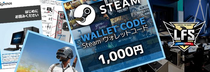 ドスパラのPCを購入すると、eSports施設の無料体験ペアチケット、Steam版PUBG・Steam版PUBGのゲーム内アイテムまたはSteam ウォレットコード1,000円分、マニュアル(説明書)が付属する