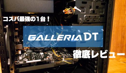 【コスパ最強】ガレリアDTを実際に使って徹底レビュー!