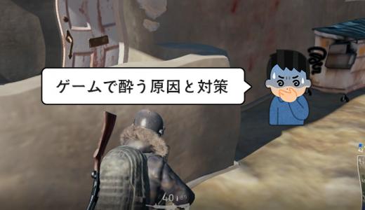 ゲームで酔ってしまう「3D酔い」の原因と対策方法