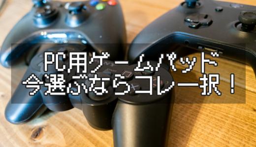 PC用ゲームパッドのおすすめを紹介!失敗しないための選び方
