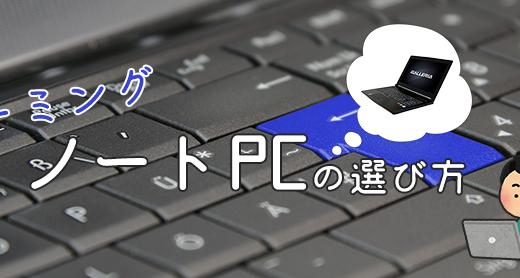 ゲーミングノートPCの選び方。おすすめのゲーミングノートPC