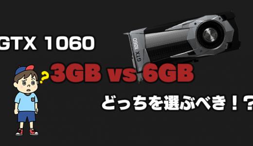 GTX 1060は3GBと6GBのどっちを選ぶべき?を分かりやすく解説してみた