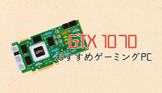 GeForce GTX 1070搭載のおすすめゲーミングPC