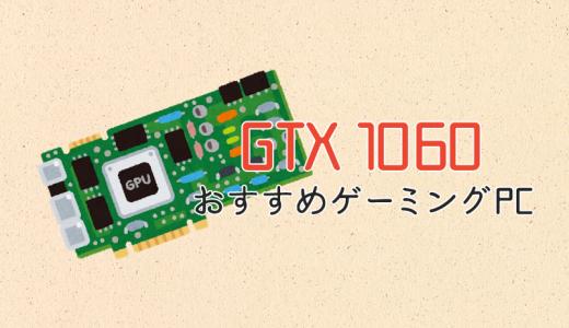 GeForce GTX 1060搭載のおすすめゲーミングPC
