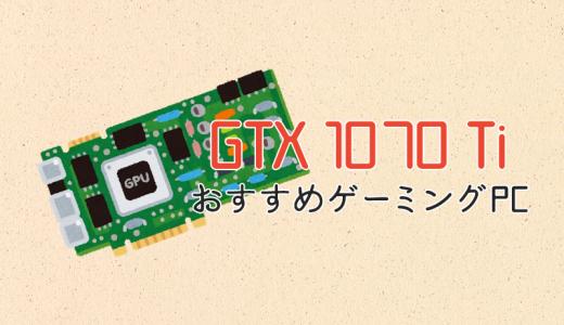 GeForce GTX 1070 Ti搭載のおすすめゲーミングPC
