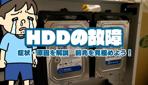 ハードディスク(HDD)が故障したときの症状と原因を解説。前兆を見極めよう