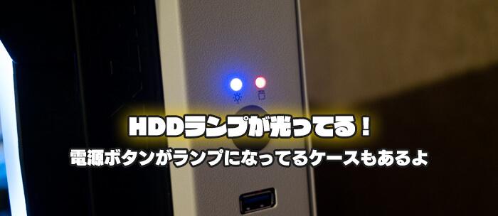 HDDランプ