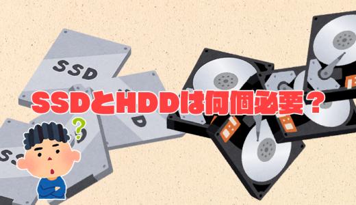 SSDやHDDはいくつ必要?増設は何個までできる?