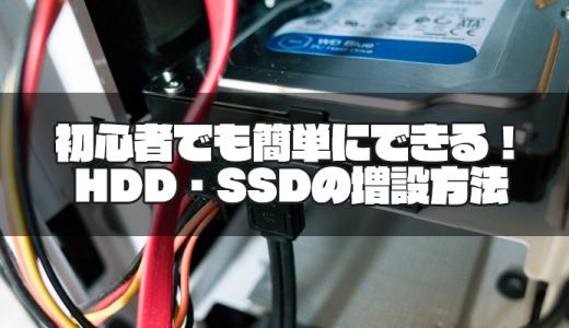 初心者でも超カンタン!HDDとSSDの増設・交換のやり方