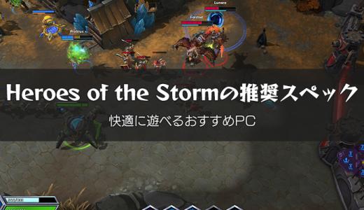 Heroes of the Storm(Hots)の推奨スペックとおすすめゲーミングPC