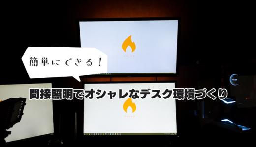 【デスク周り】LEDテープで間接照明!PCデスクをおしゃれにしよう