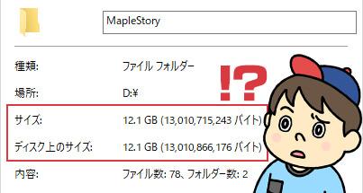 メイプルストーリーの容量は10GBを超える
