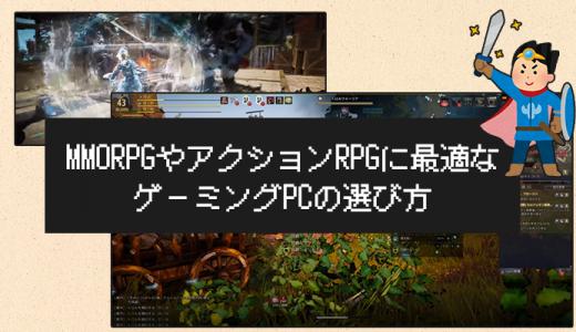 MMORPGをプレイする人におすすめのゲーミングPCの選び方