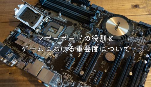 ゲーミングPCにマザーボードは重要?マザボの機能や役割について