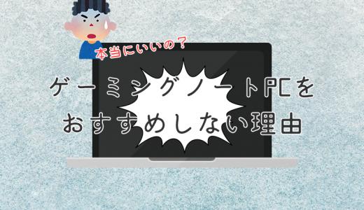 ゲーミングノートPCはおすすめできない!ゲーミングノートのデメリット