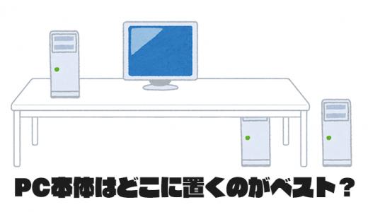 デスクトップPCは床置き?机置き?それぞれのメリットとデメリット