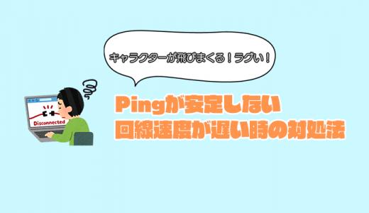 pingを改善させる方法。回線が不安定な時にできる対処法まとめ