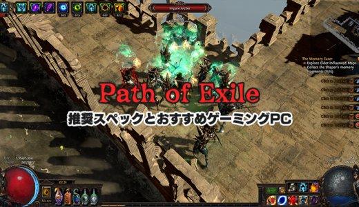 Path of Exileの推奨スペックを実際に検証!グラボ別fpsとおすすめゲーミングPC