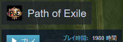 path of exileのプレイ時間
